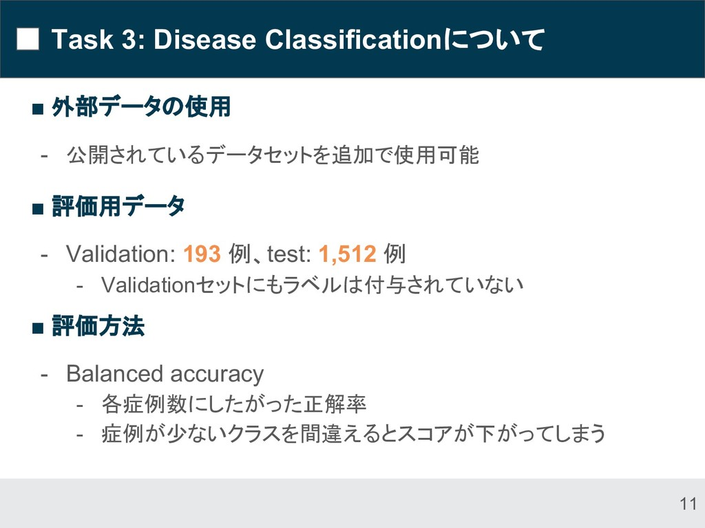 Task 3: Disease Classificationについて ■ 評価用データ - V...
