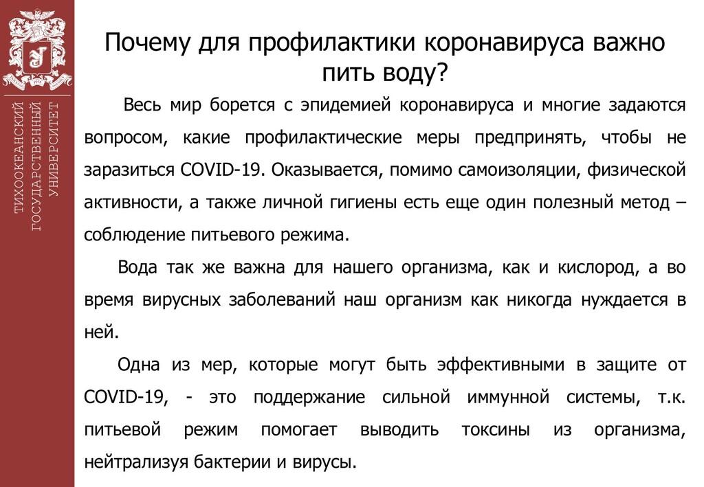 ТИХООКЕАНСКИЙ ГОСУДАРСТВЕННЫЙ УНИВЕРСИТЕТ Почем...