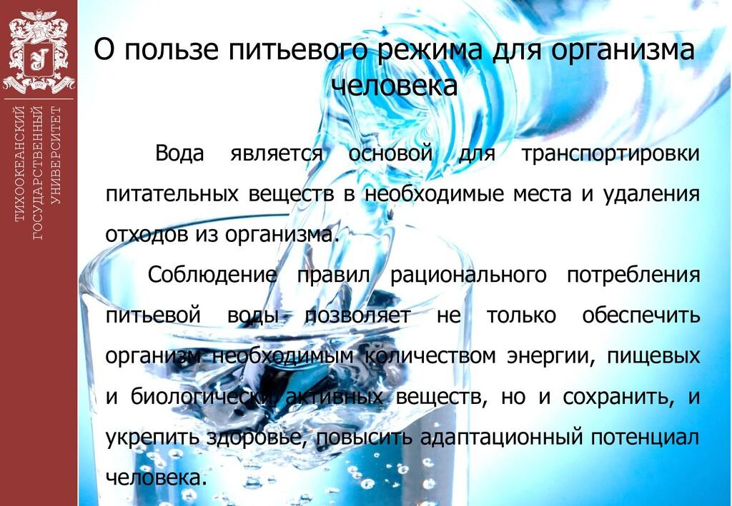 ТИХООКЕАНСКИЙ ГОСУДАРСТВЕННЫЙ УНИВЕРСИТЕТ О пол...