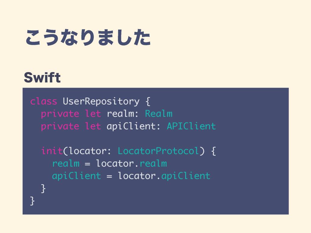 ͜͏ͳΓ·ͨ͠ class UserRepository { private let real...