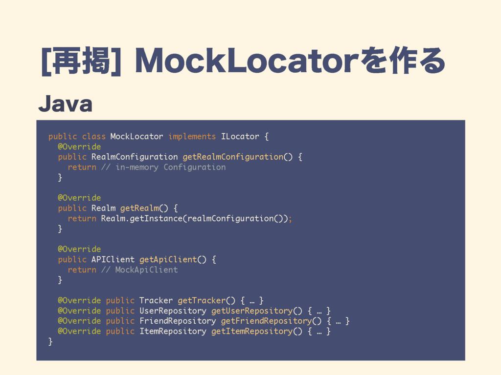 <࠶ܝ>.PDL-PDBUPSΛ࡞Δ public class MockLocator im...
