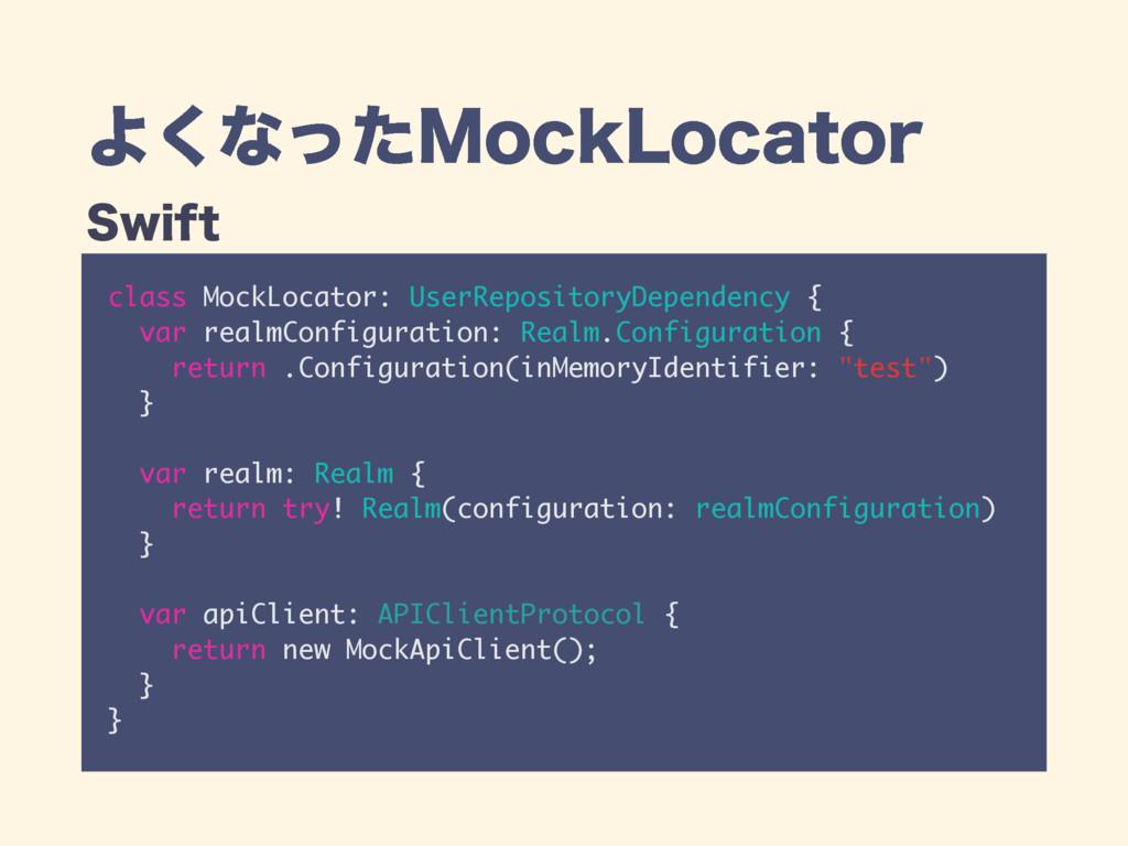 Α͘ͳͬͨ.PDL-PDBUPS class MockLocator: UserReposit...
