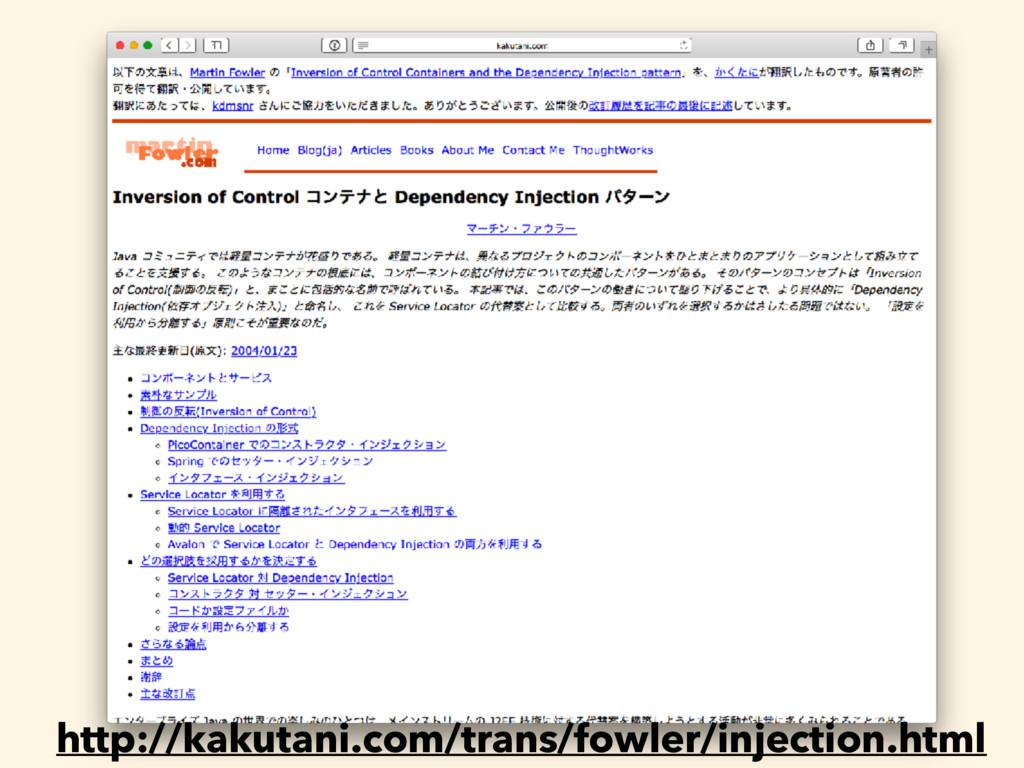 http://kakutani.com/trans/fowler/injection.html