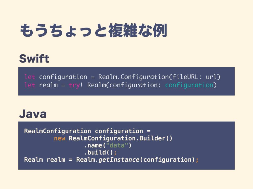 ͏ͪΐͬͱෳͳྫ let configuration = Realm.Configurat...