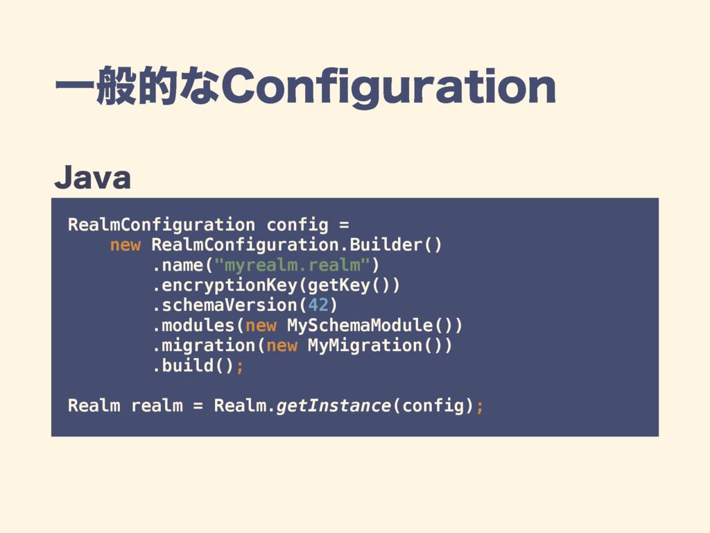 Ұൠతͳ$POpHVSBUJPO RealmConfiguration config = ne...