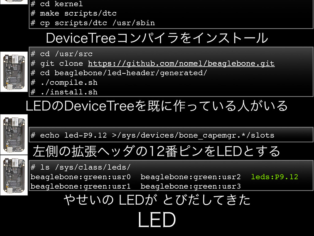 -&% # echo led-P9.12 >/sys/devices/bone_capemgr...