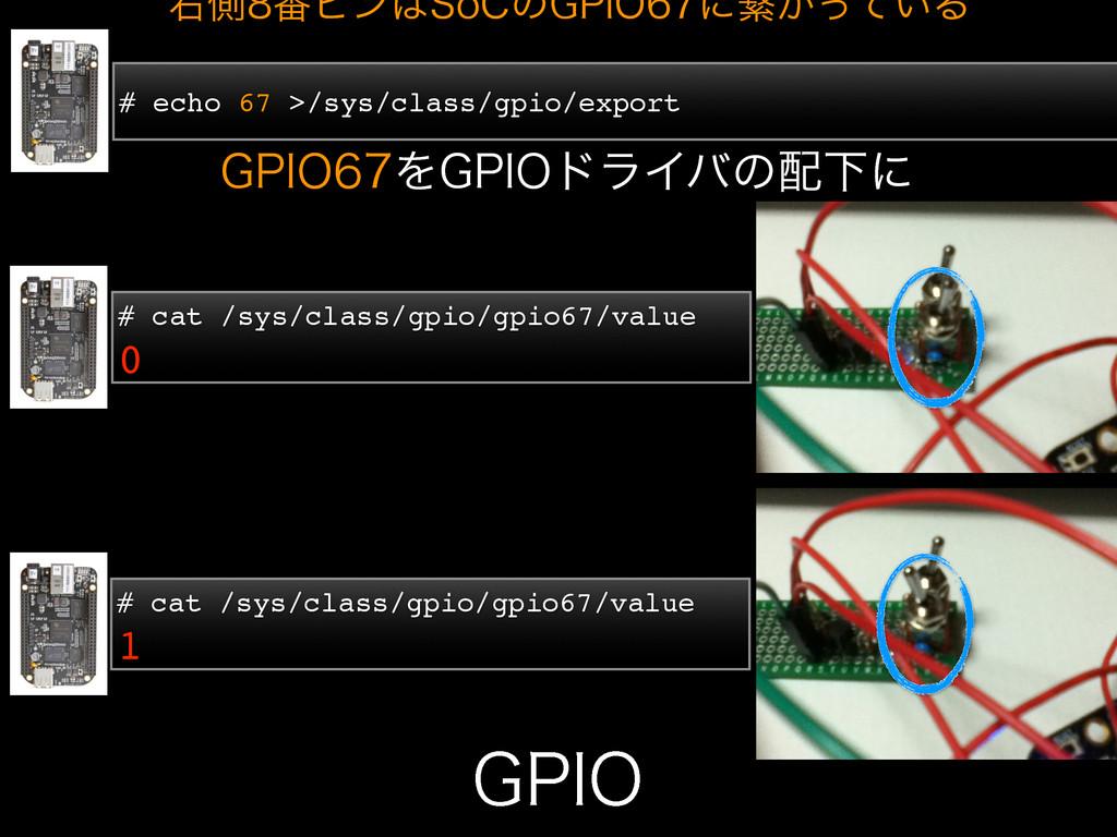 # cat /sys/class/gpio/gpio67/value 0 # cat /sys...