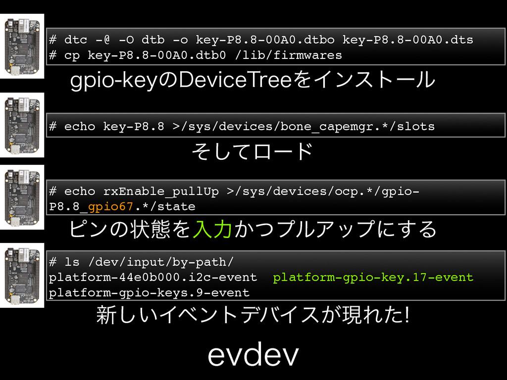 # dtc -@ -O dtb -o key-P8.8-00A0.dtbo key-P8.8-...