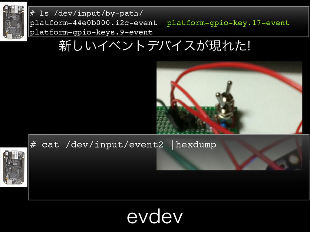 # ls /dev/input/by-path/ platform-44e0b000.i2c-...