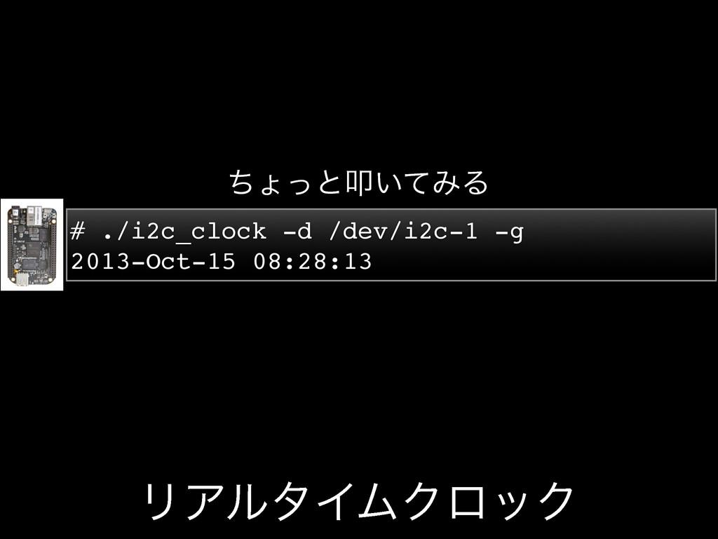 ϦΞϧλΠϜΫϩοΫ # ./i2c_clock -d /dev/i2c-1 -g 2013-...
