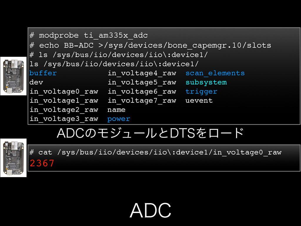 """%$ # modprobe ti_am335x_adc # echo BB-ADC >/sy..."
