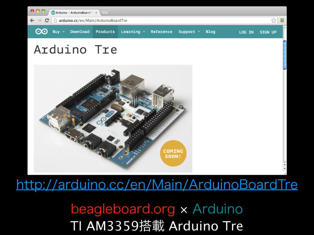 "*OUFMº""SEVJOP TI AM3359ࡌ Arduino Tre CFBHMF..."