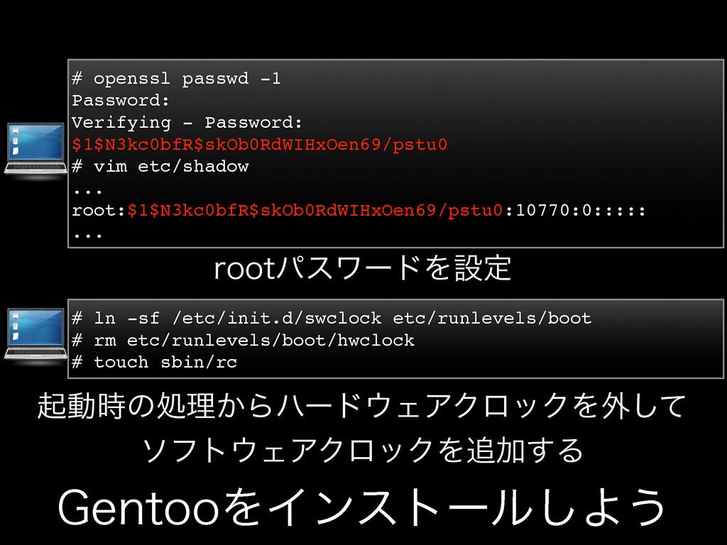 (FOUPPΛΠϯετʔϧ͠Α͏ # openssl passwd -1 Password: ...