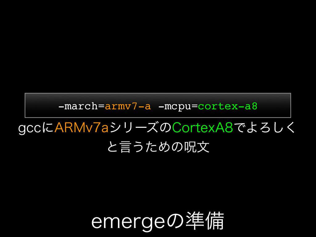 """FNFSHFͷ४උ -march=armv7-a -mcpu=cortex-a8 HDDʹ""""3..."""