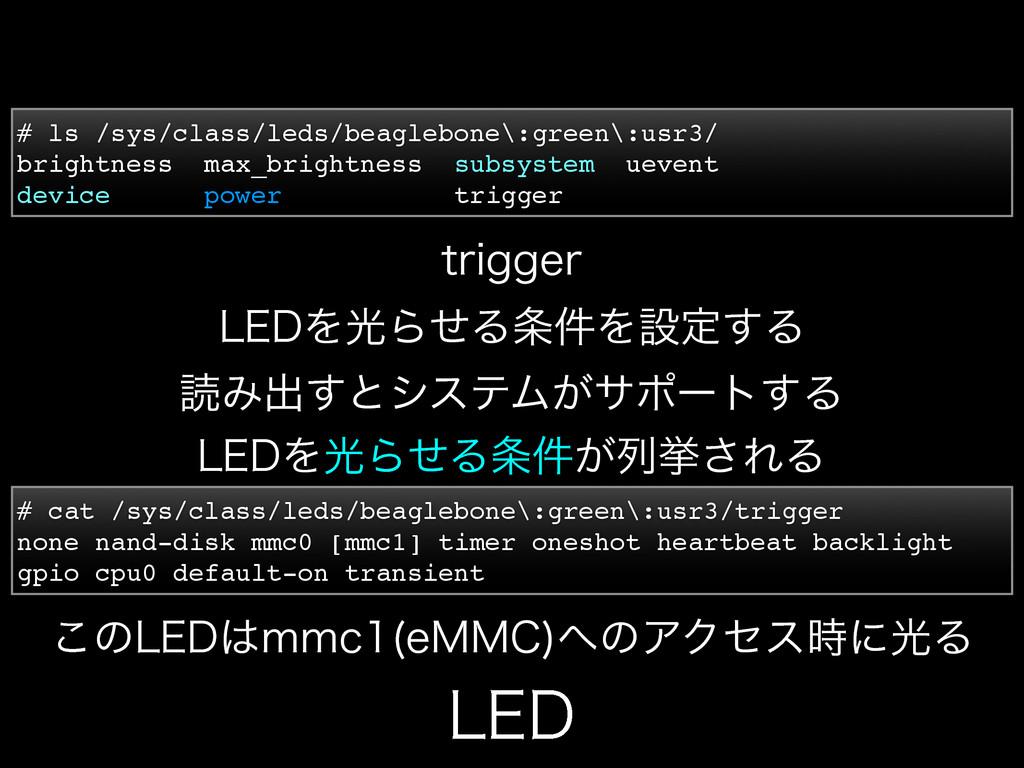-&% # ls /sys/class/leds/beaglebone\:green\:usr...