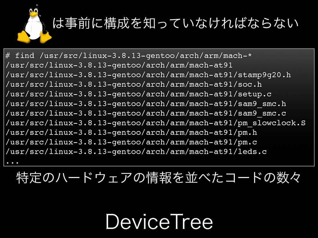 %FWJDF5SFF # find /usr/src/linux-3.8.13-gentoo/...