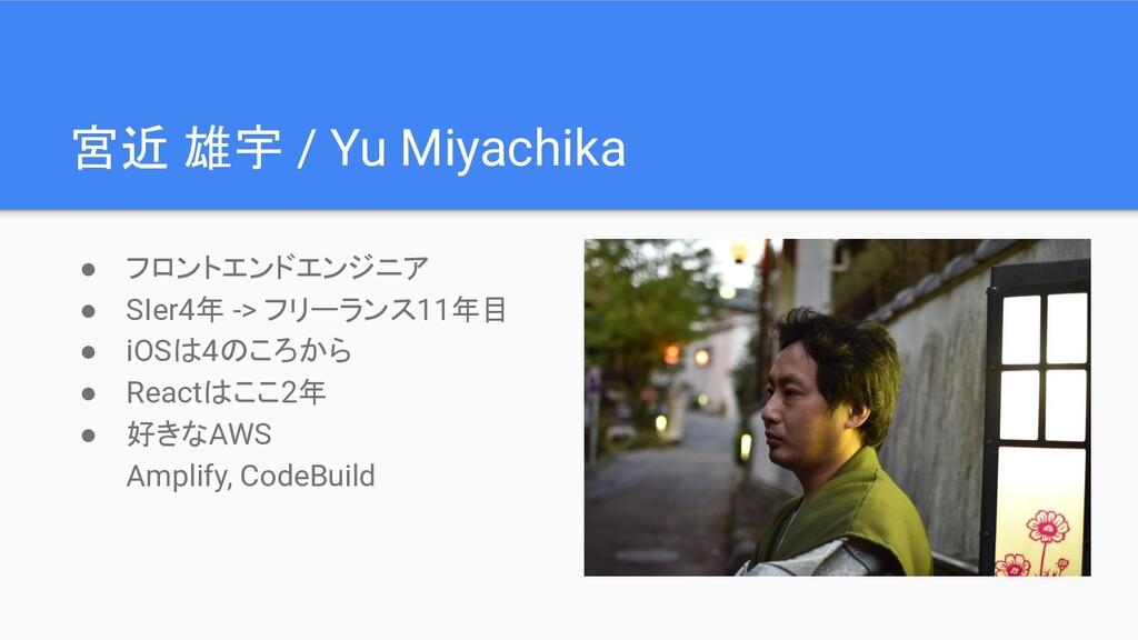 宮近 雄宇 / Yu Miyachika ● フロントエンドエンジニア ● SIer4年 ->...