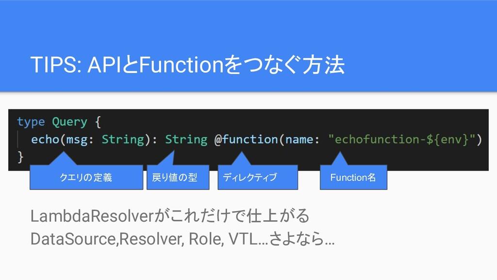 TIPS: APIとFunctionをつなぐ方法 クエリの定義 ディレクティブ Functio...