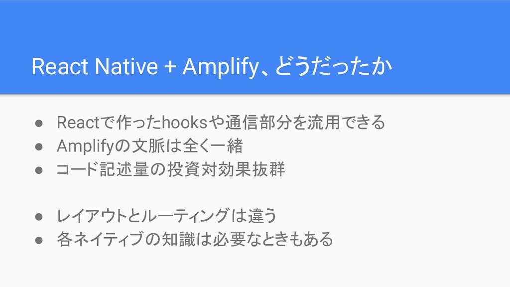 React Native + Amplify、どうだったか ● Reactで作ったhooksや...