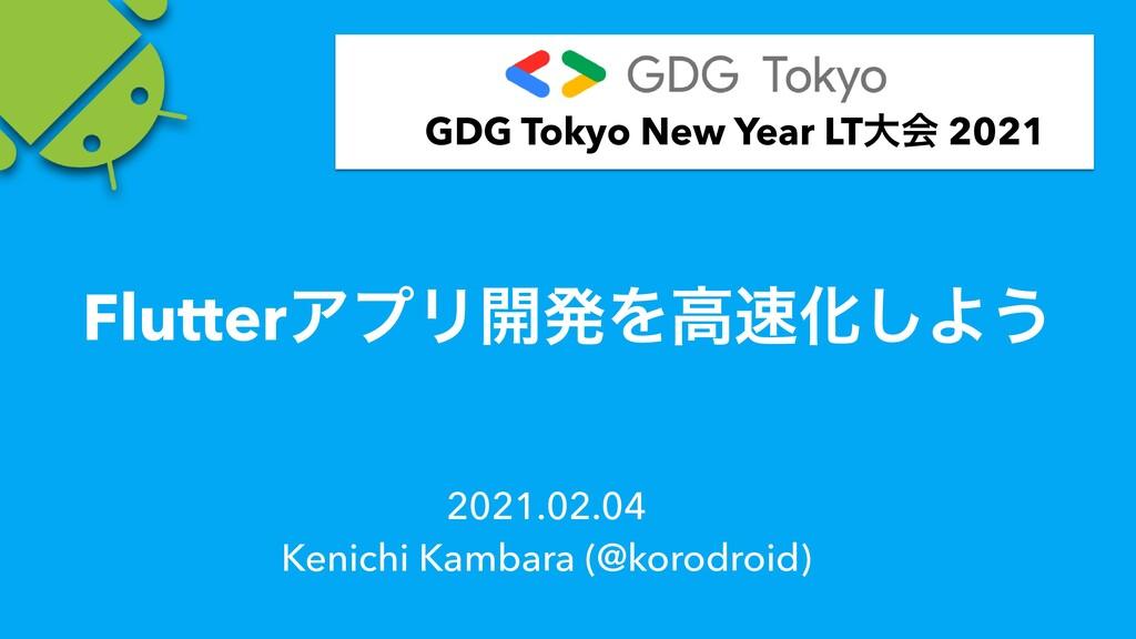 2021.02.04   Kenichi Kambara (@korodroid) GDG T...