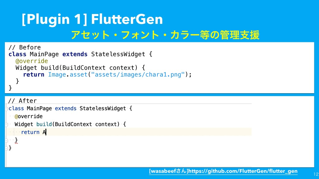 [Plugin 1] FlutterGen ΞηοτɾϑΥϯτɾΧϥʔͷཧࢧԉ [wasa...