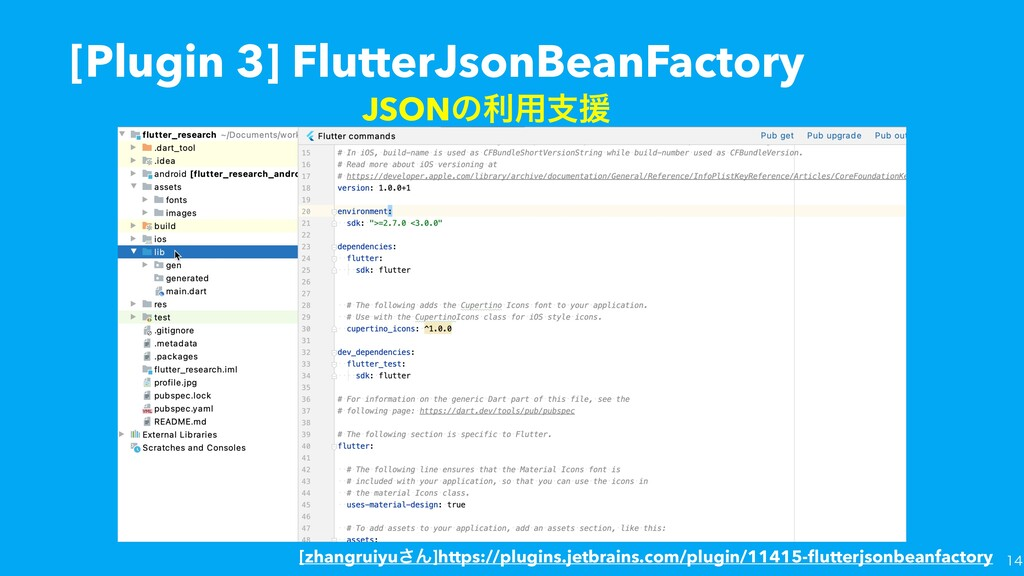 [Plugin 3] FlutterJsonBeanFactory JSONͷར༻ࢧԉ [zh...