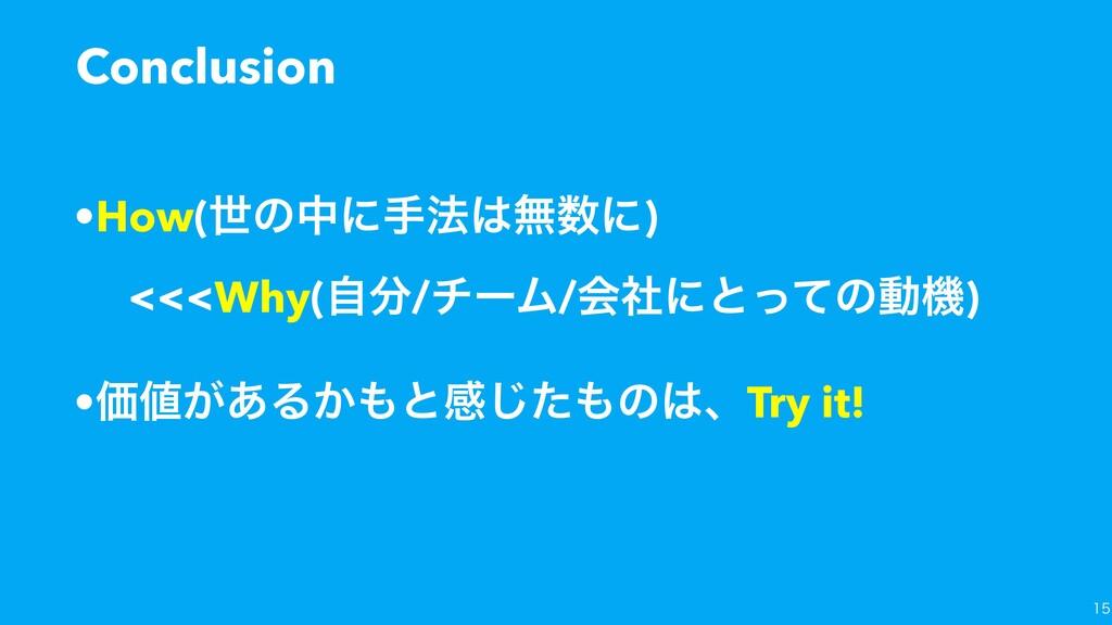 Conclusion •How(ੈͷதʹख๏ແʹ)  ɹ<<<Why(ࣗ/νʔϜ/ձࣾ...