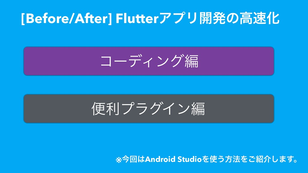 [Before/After] FlutterΞϓϦ։ൃͷߴԽ ίʔσΟϯάฤ ศརϓϥάΠϯ...