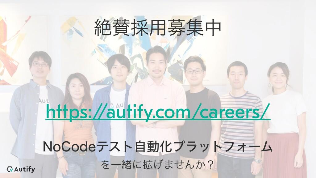 ઈ࠾༻ืूத https:/ /autify.com/careers/ /P$PEFςετ...