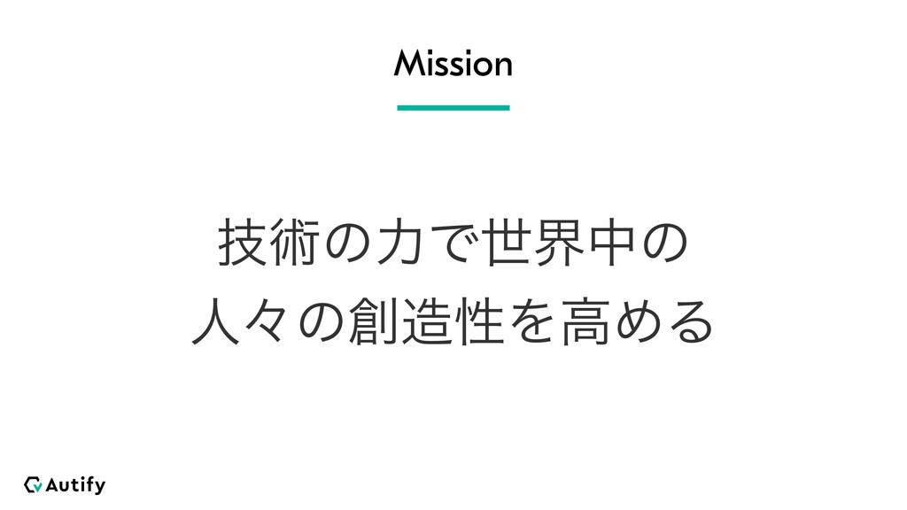 Mission ٕज़ͷྗͰੈքதͷ ਓʑͷੑΛߴΊΔ