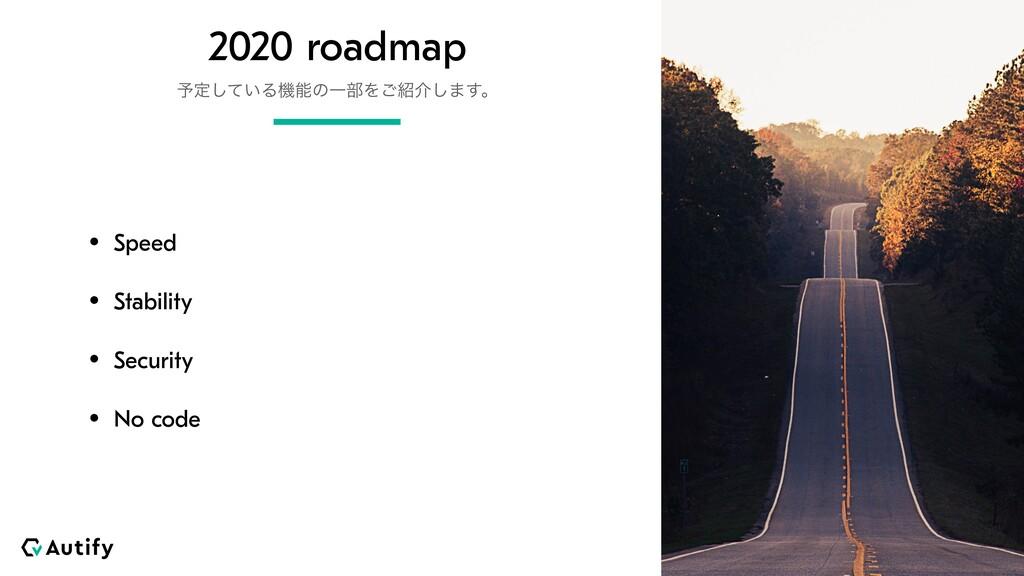 2020 roadmap • Speed • Stability • Security • N...