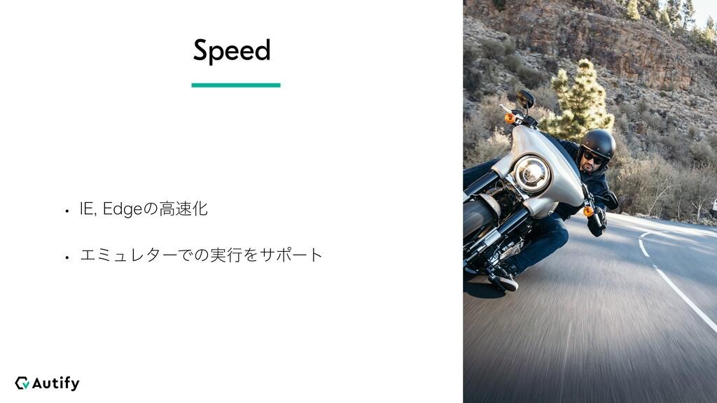 Speed w *&&EHFͷߴԽ w ΤϛϡϨλʔͰͷ࣮ߦΛαϙʔτ