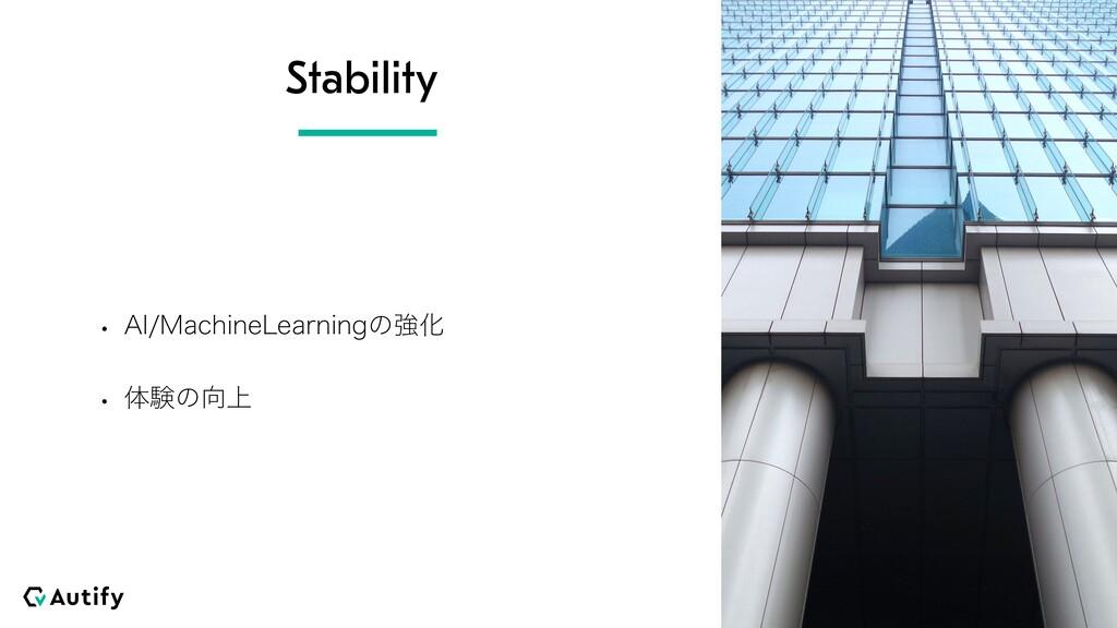 """Stability w """"*.BDIJOF-FBSOJOHͷڧԽ w ମݧͷ্"""