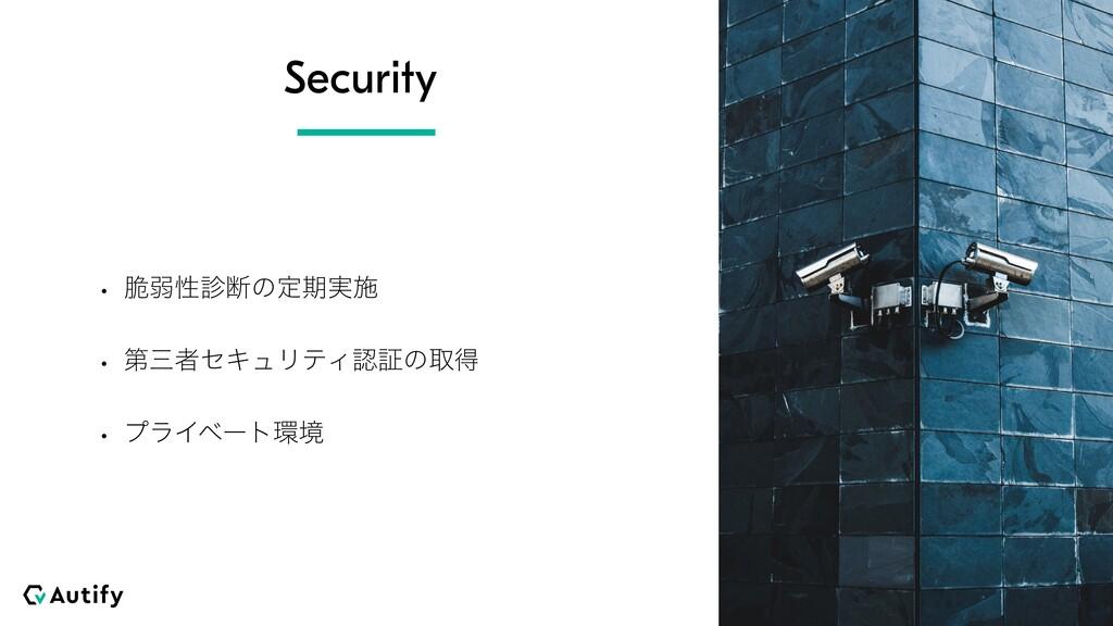 Security w ੬ऑੑஅͷఆظ࣮ࢪ w ୈऀηΩϡϦςΟূͷऔಘ w ϓϥΠϕ...