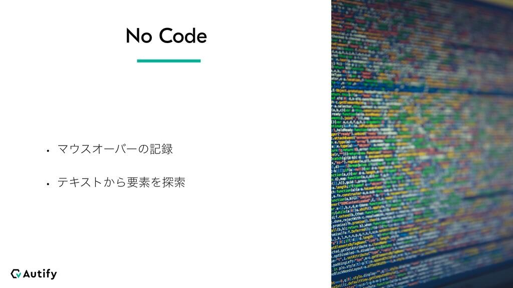 No Code w ϚεΦʔόʔͷه w ςΩετ͔ΒཁૉΛ୳ࡧ
