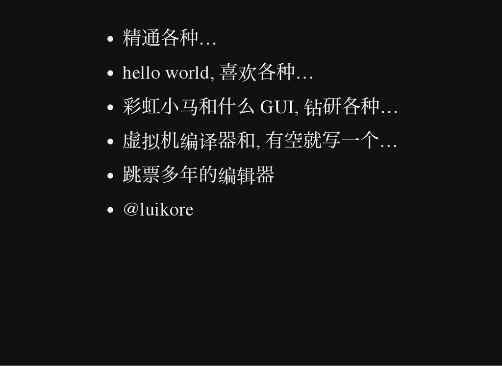 精通各种… hello world, 喜欢 各种… 彩虹小马 和什么 GUI, 钻 研各种...