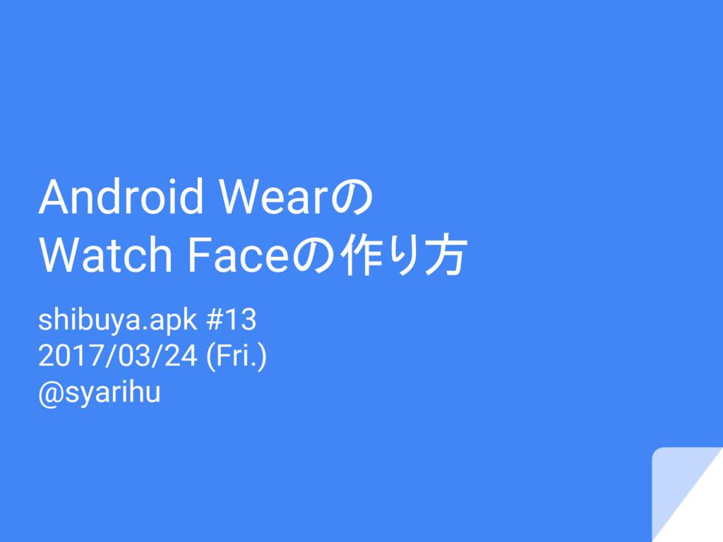 Android Wearの Watch Faceの作り方 shibuya.apk #13 20...