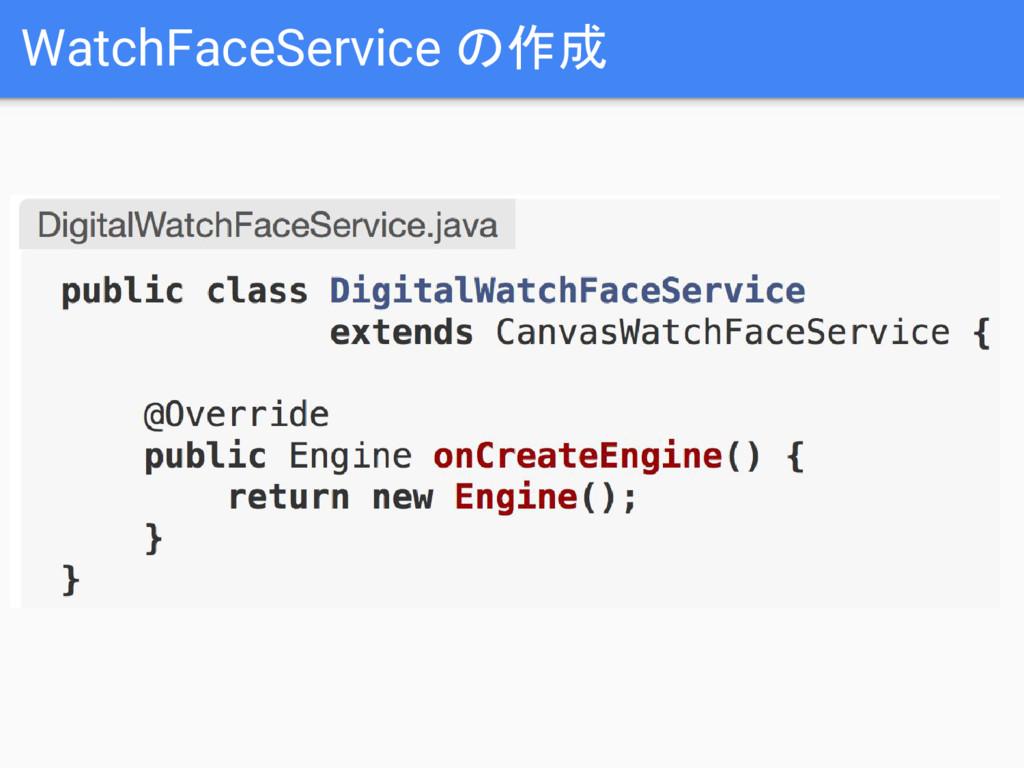 WatchFaceService の作成