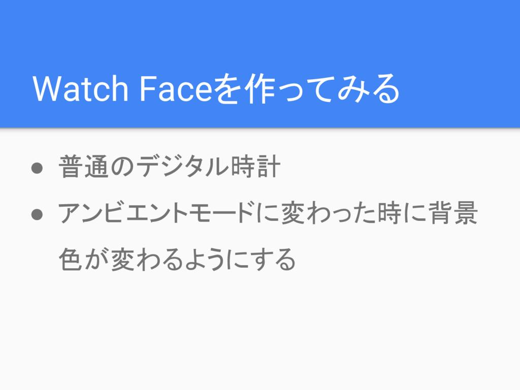 Watch Faceを作ってみる ● 普通のデジタル時計 ● アンビエントモードに変わった時に...