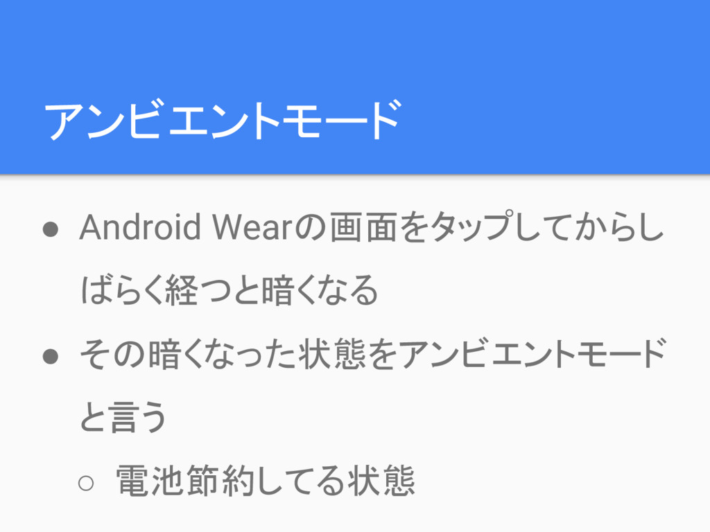 アンビエントモード ● Android Wearの画面をタップしてからし ばらく経つと暗くなる...