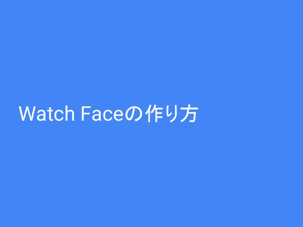 Watch Faceの作り方