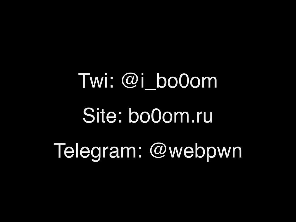 Twi: @i_bo0om Site: bo0om.ru Telegram: @webpwn
