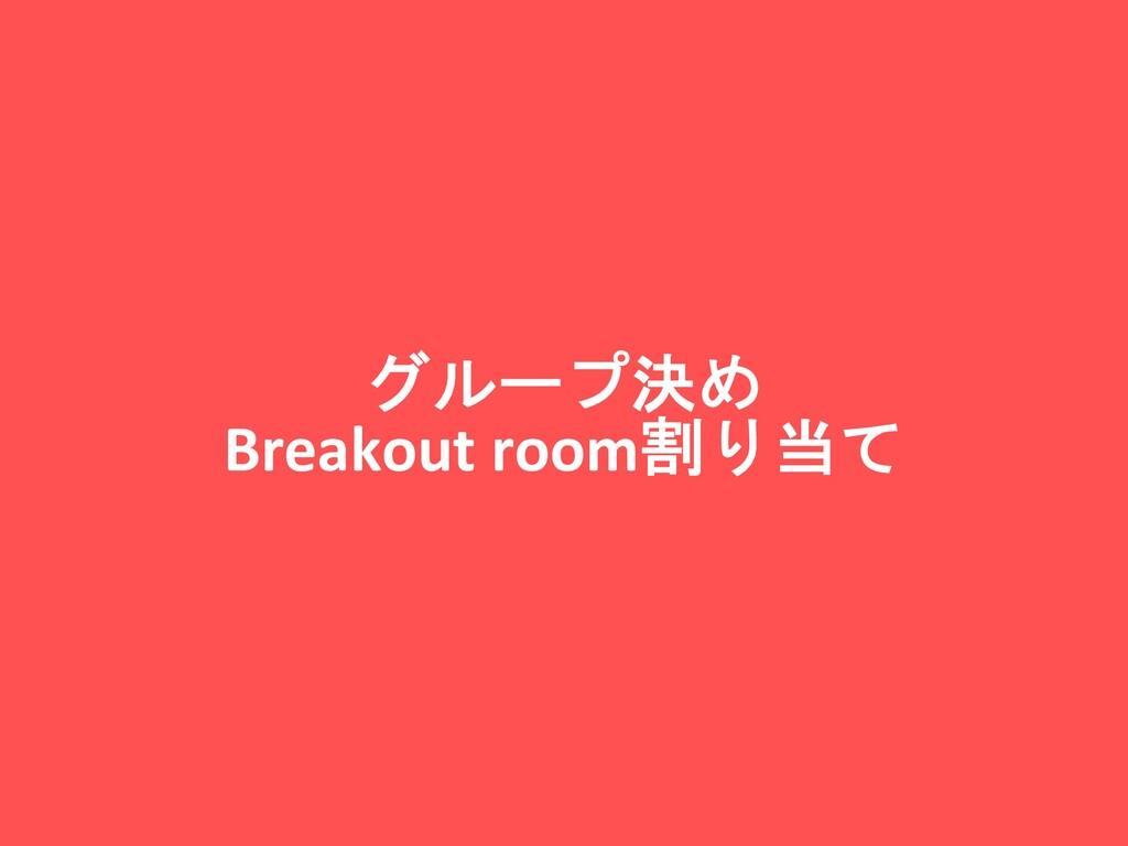 グループ決め Breakout room割り当て