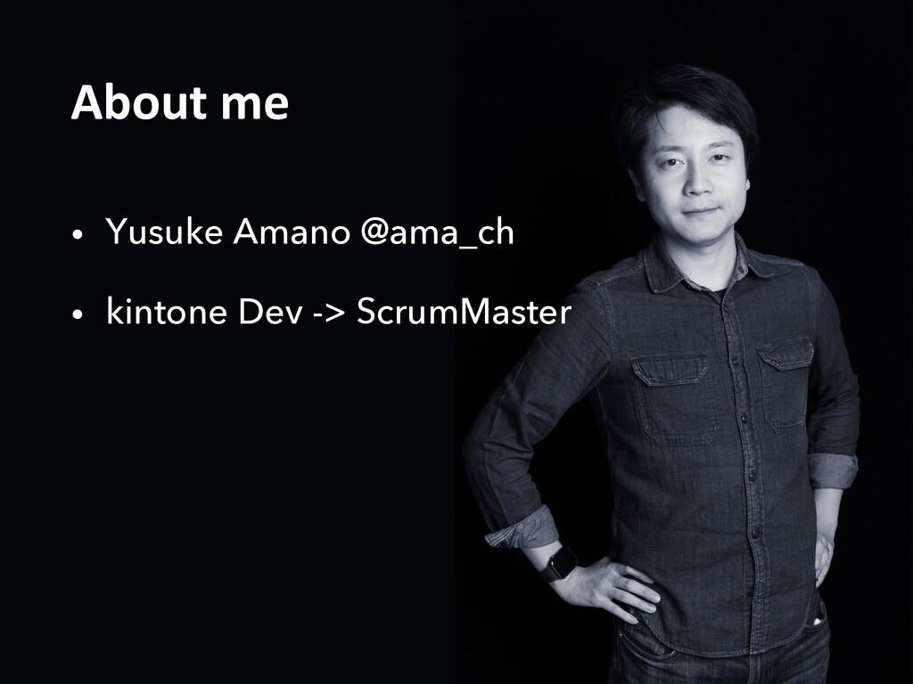 About me • Yusuke Amano @ama_ch • kintone Dev -...