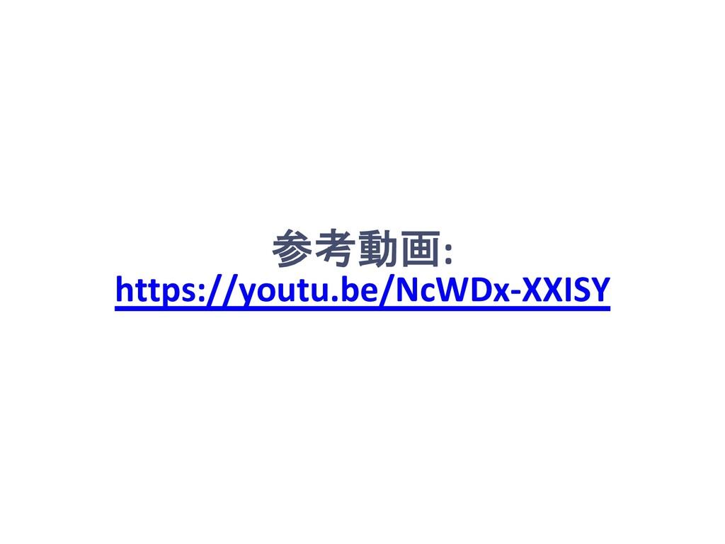 参考動画: https://youtu.be/NcWDx-XXISY