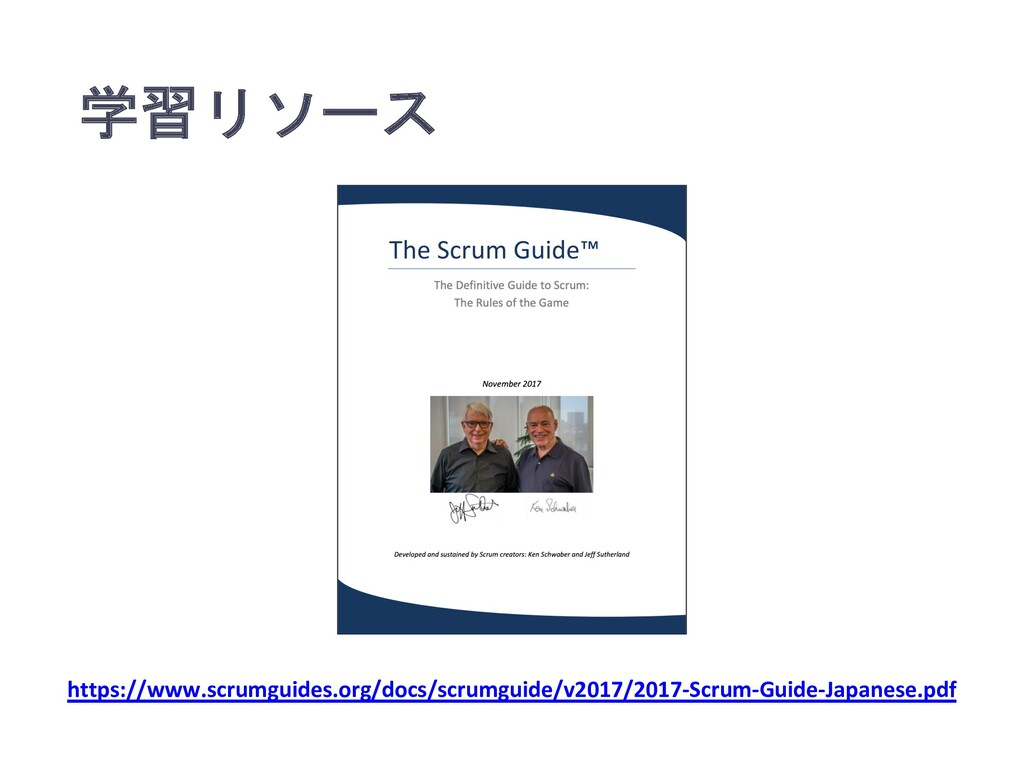 学習リソース https://www.scrumguides.org/docs/scrumgu...
