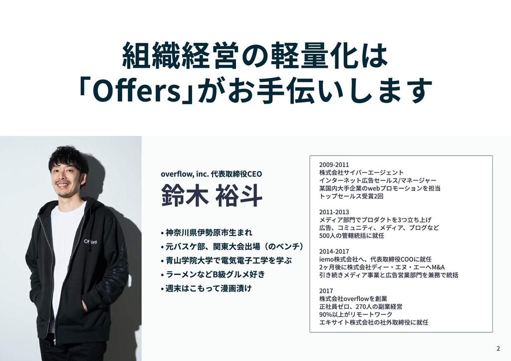 2 組織経営の軽量化は  「Offers」 がお手伝いします • 神奈川県伊勢原市生まれ  •...