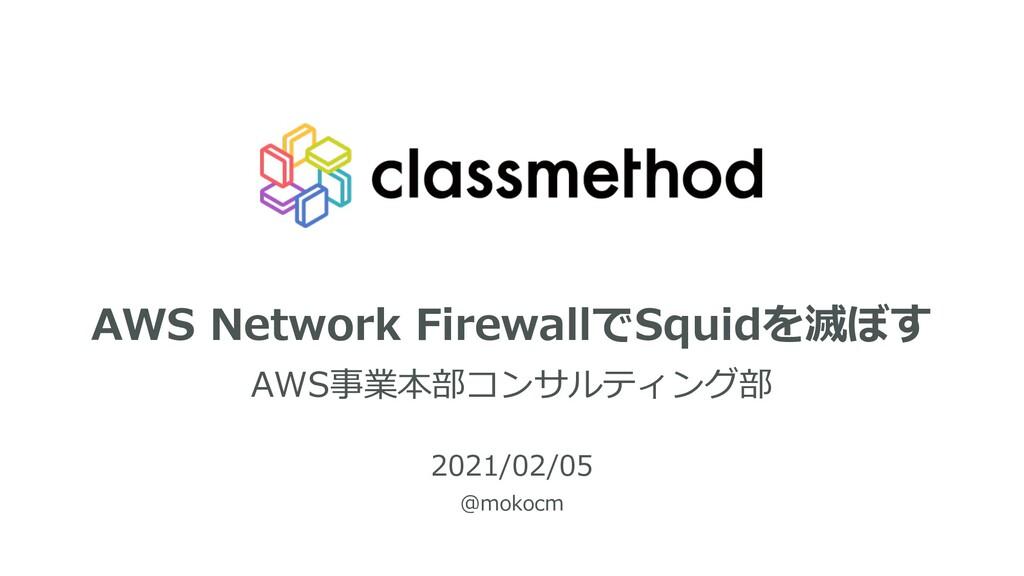 AWS Network FirewallでSquidを滅ぼす AWS事業本部コンサルティング部...