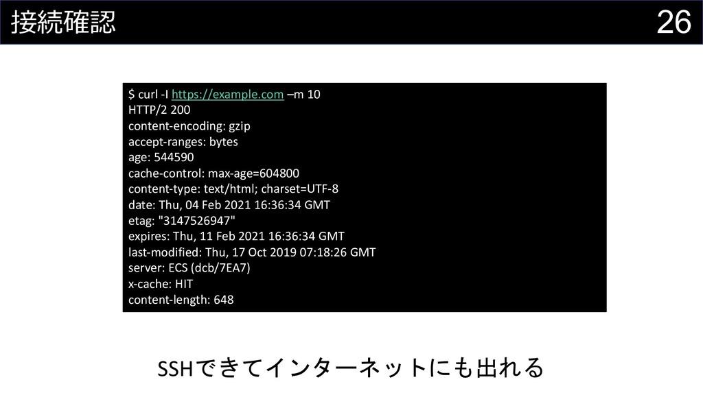 26 接続確認 $ curl -I https://example.com –m 10 HTT...
