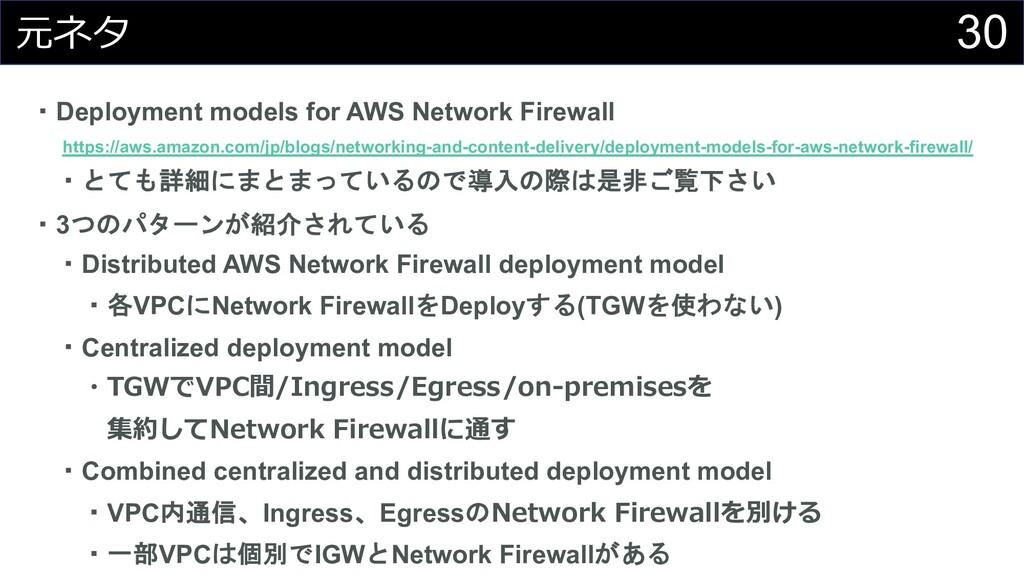 30 元ネタ ・Deployment models for AWS Network Firew...